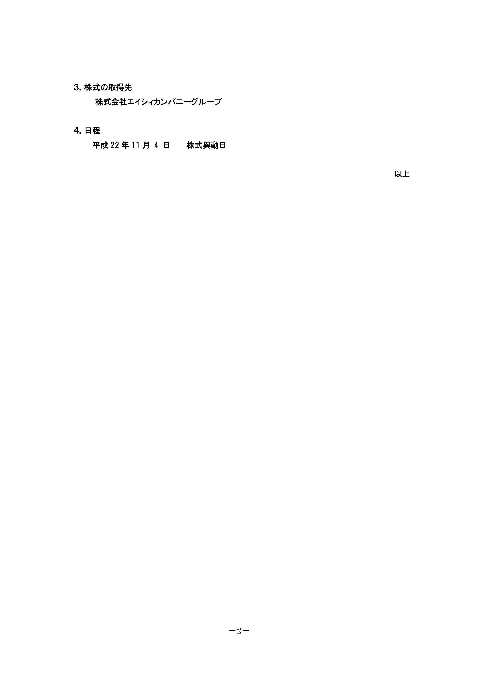 20101119株式取得に関するお知らせ_ページ_2