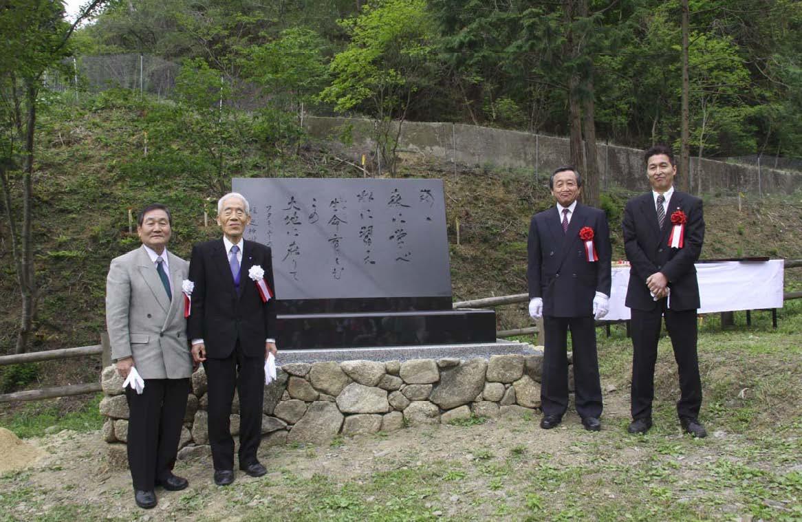 140周年記念石碑