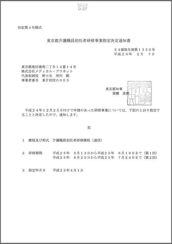 介護職員初任者研修認定書