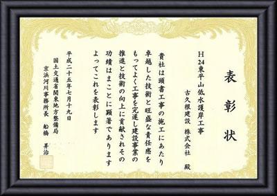 kokune_yuryokouji_20130722