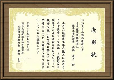 kokune_yushukoujigijutsusha_20130722