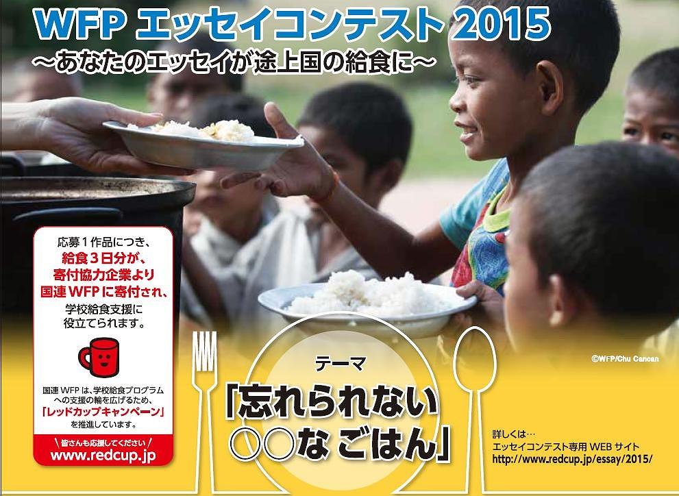 WFPエッセイコンテスト2015