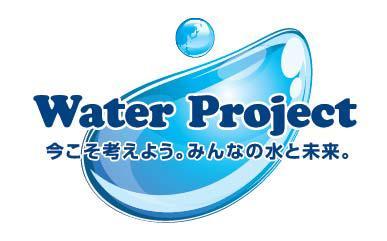 ウォータープロジェクトロゴ